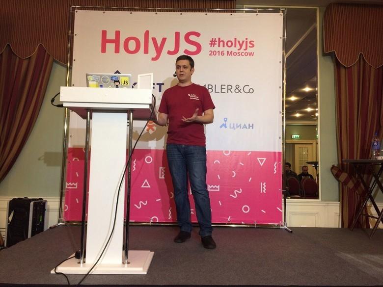 Как я побывала на HolyJS Moscow и нужно ли туда ходить - 4
