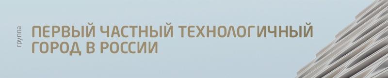 Первый частный город в России. Часть 2 - 10