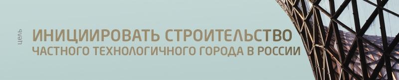 Первый частный город в России. Часть 2 - 11