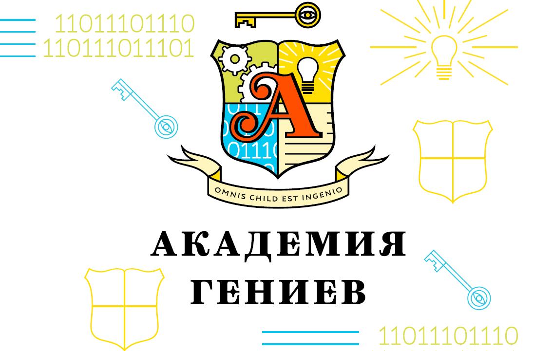 Академия Гениев - 1