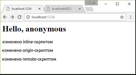 Экзотичные заголовки HTTP - 15