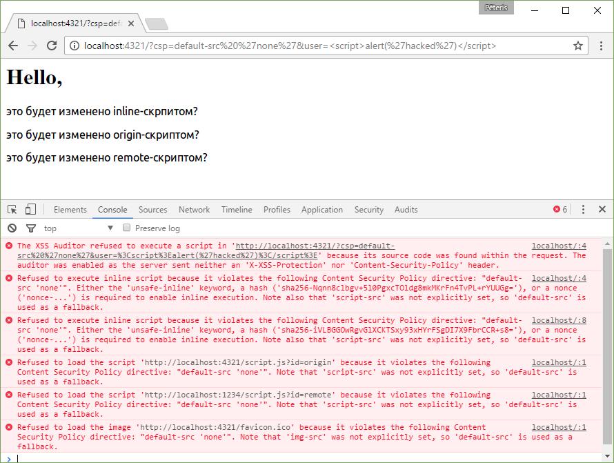 Экзотичные заголовки HTTP - 16