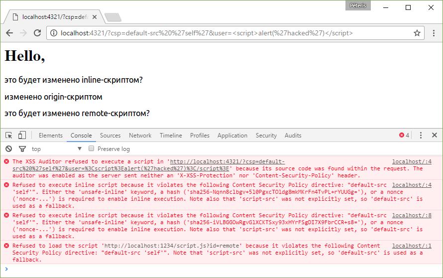 Экзотичные заголовки HTTP - 17