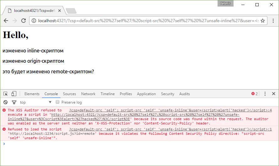 Экзотичные заголовки HTTP - 18