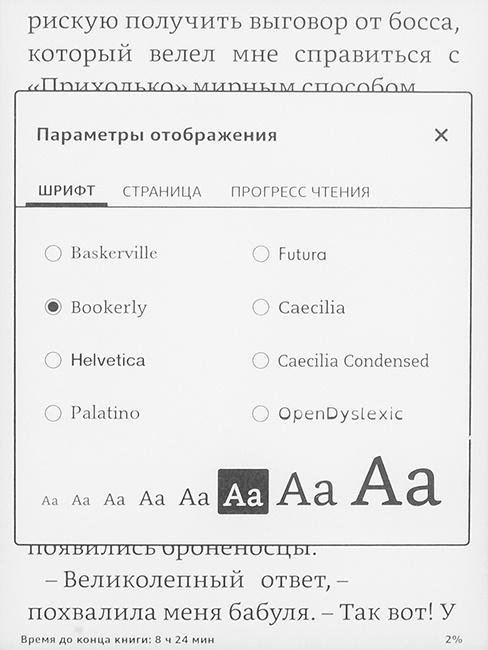 Сравниваем PocketBook 631 Touch HD и Kindle Paperwhite 2015: что лучше в российских реалиях? - 14