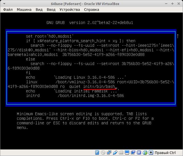 VulnHub Решение простого 64Base: Boot2Root - 10