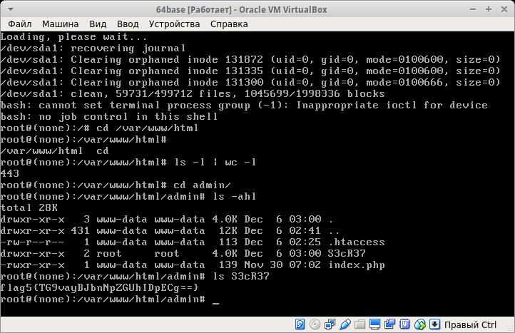 VulnHub Решение простого 64Base: Boot2Root - 11