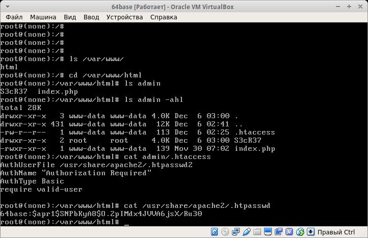 VulnHub Решение простого 64Base: Boot2Root - 12