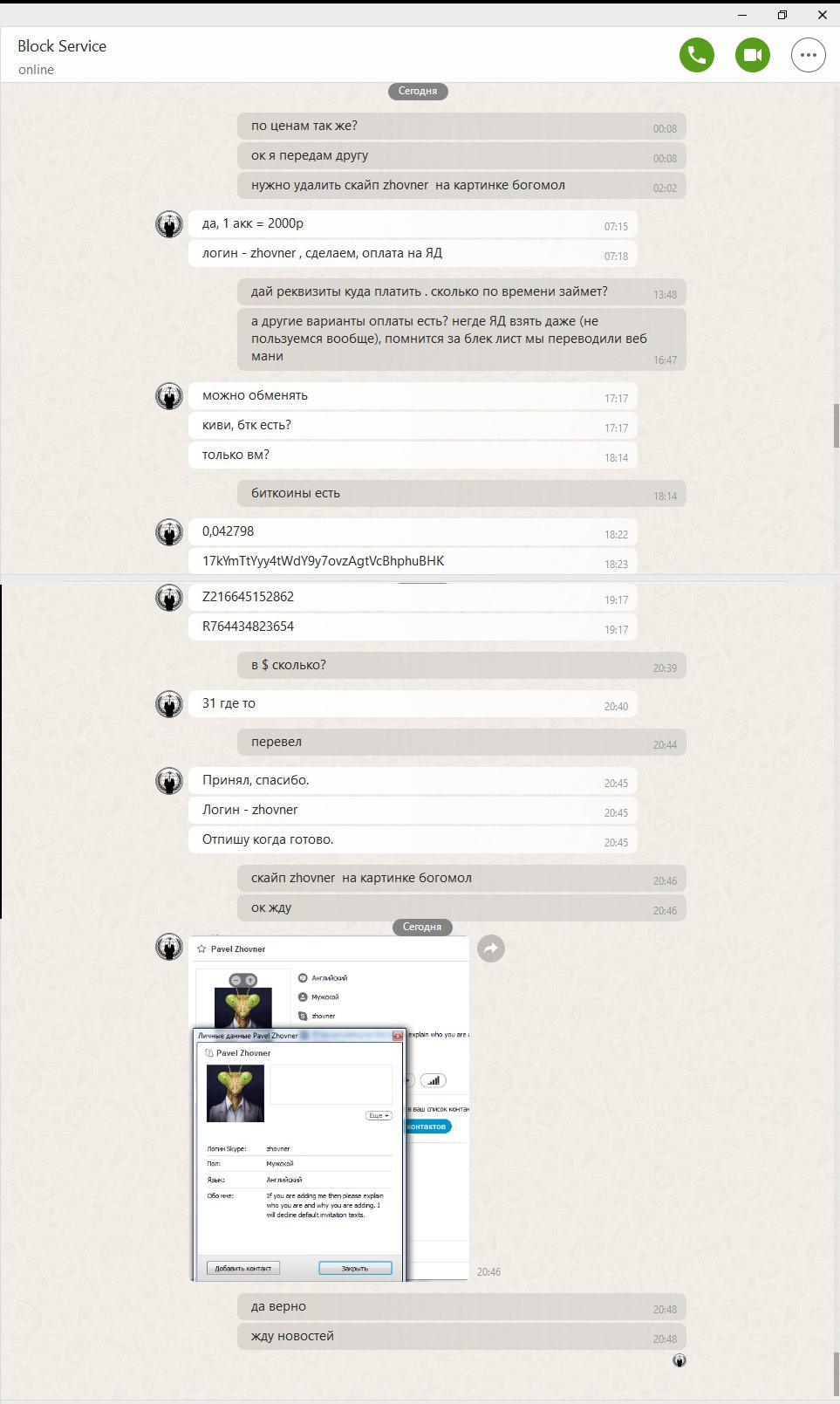 Как Skype уязвимости чинил - 6