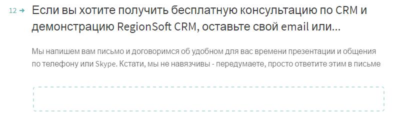 Как мы на Хабре опрос про CRM проводили: результаты - 5