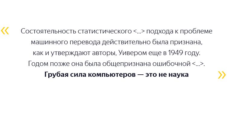 Как Яндекс научил машину самостоятельно создавать переводы для редких языков - 3