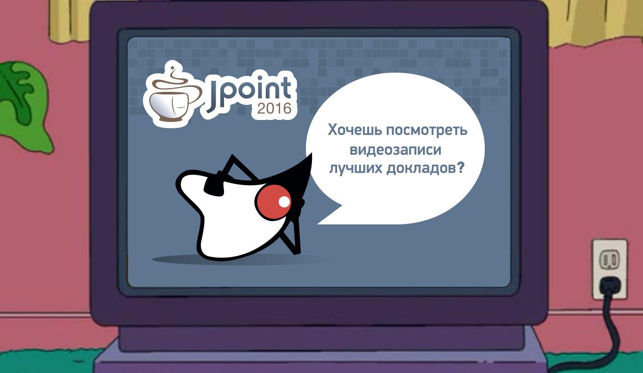 Обзор (и видеозаписи) лучших докладов Java-конференции JPoint 2016: BigData, кишки JVM и паззлеры - 1