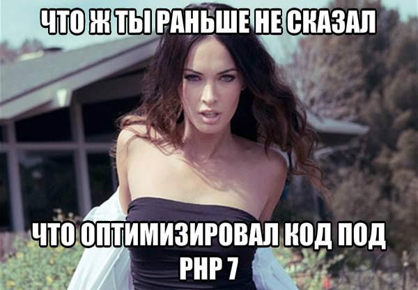 Улучшение производительности PHP 7 - 1