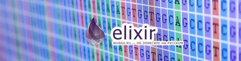 Elixir в биоинформатике - 1