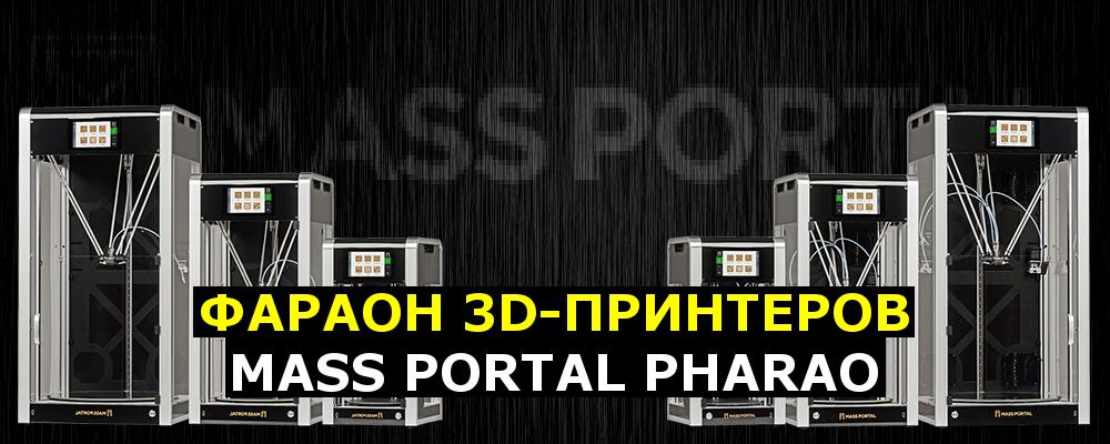 Фараон 3D-принтеров — Mass Portal Pharao - 1