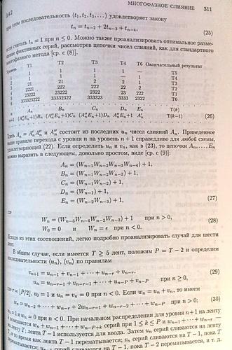 «Искусство программирования» в подарок - 2