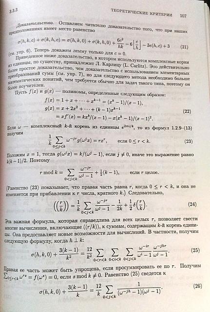 «Искусство программирования» в подарок - 3