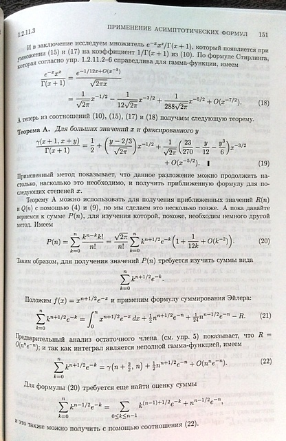 «Искусство программирования» в подарок - 4