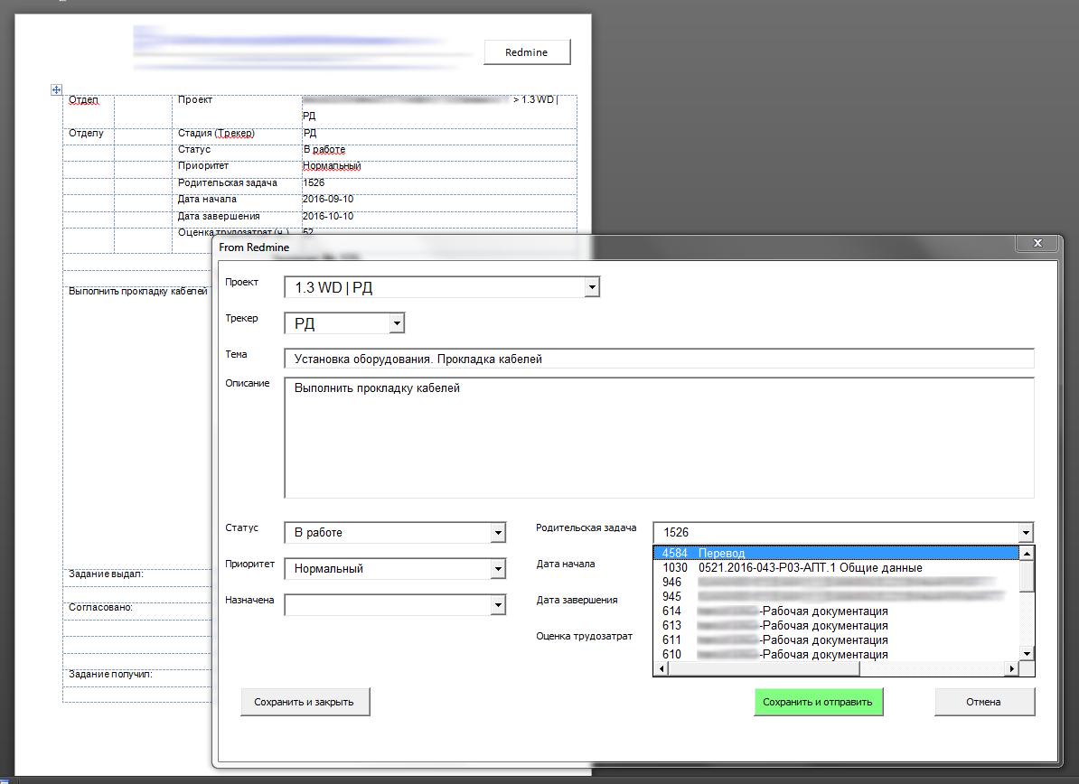Excel «Всемогущий» и Redmine: как генерировать задачи прямо в Excel - 4