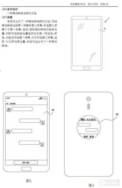 Meizu исследует возможность выпуска планшета или смартфона с двумя экранами