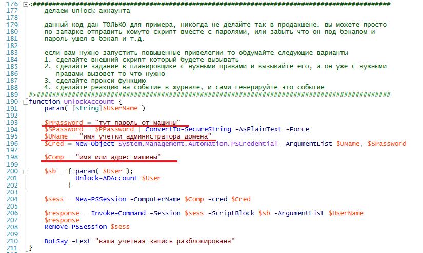 Телеграмм-бот для системного администратора - 6