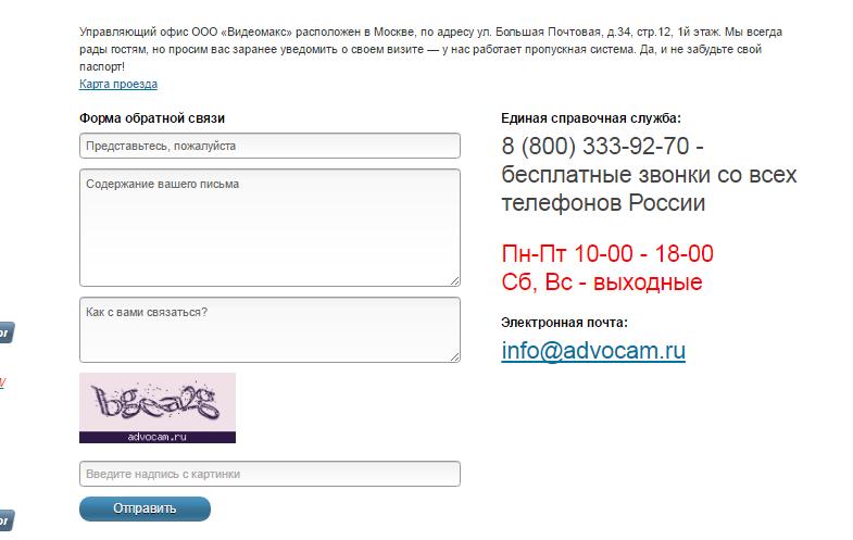 [Бес]полезная гарантия? Как работает сервис русского бренда видеорегистраторов AdvoCam - 13