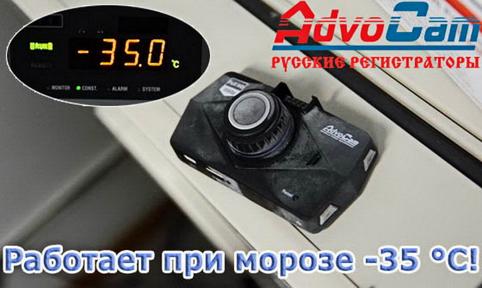 [Бес]полезная гарантия? Как работает сервис русского бренда видеорегистраторов AdvoCam - 14