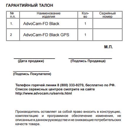 [Бес]полезная гарантия? Как работает сервис русского бренда видеорегистраторов AdvoCam - 4