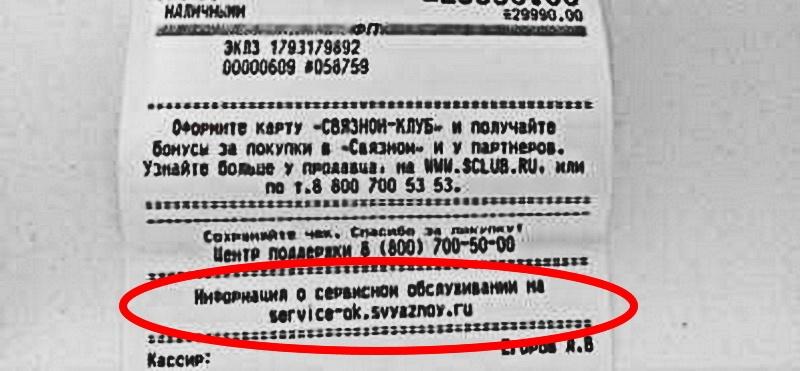[Бес]полезная гарантия? Как работает сервис русского бренда видеорегистраторов AdvoCam - 5