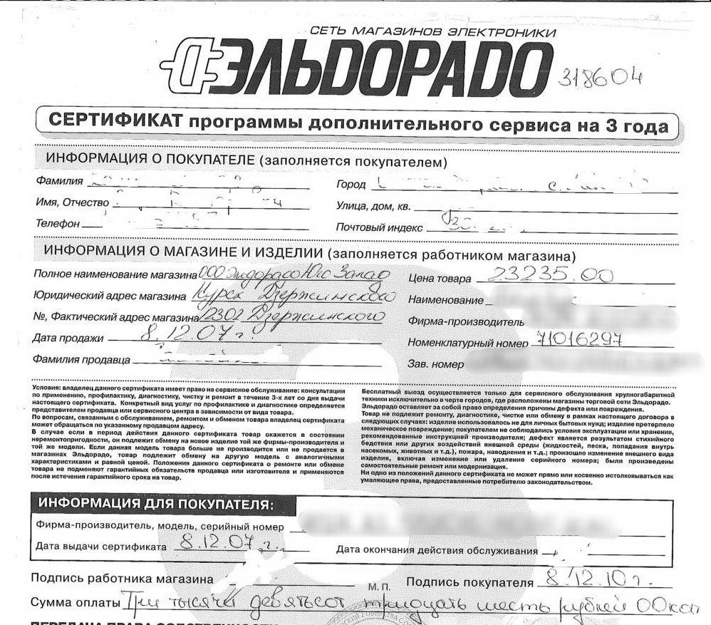 [Бес]полезная гарантия? Как работает сервис русского бренда видеорегистраторов AdvoCam - 6