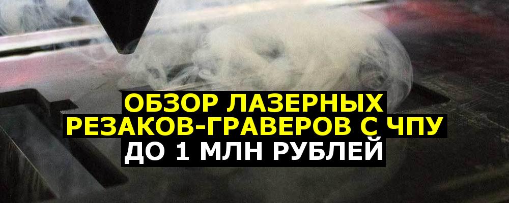 Обзор лазерных резаков-граверов с ЧПУ до 1 млн рублей - 1