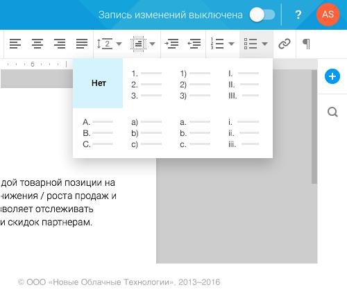 Панель инструментов редакторов МойОфис - 12