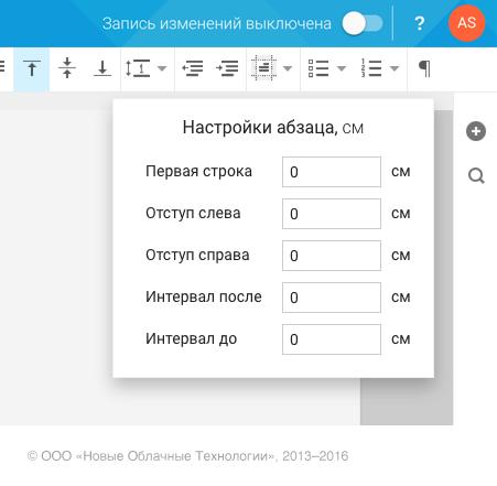Панель инструментов редакторов МойОфис - 14