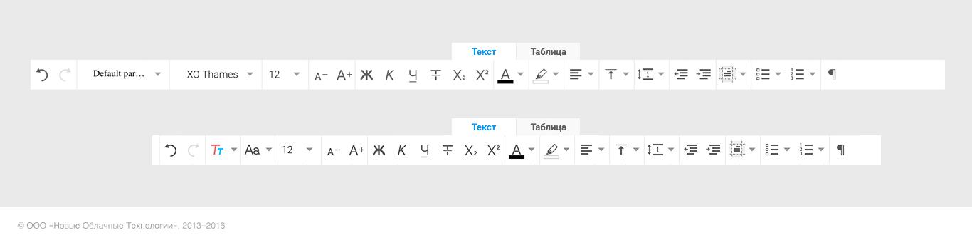 Панель инструментов редакторов МойОфис - 15