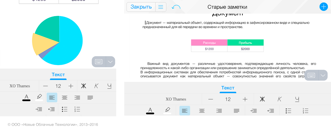 Панель инструментов редакторов МойОфис - 19