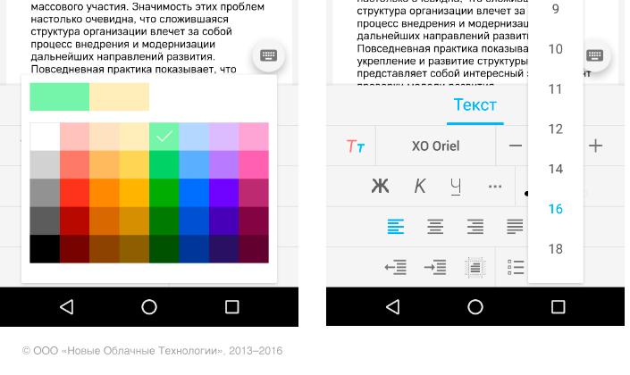 Панель инструментов редакторов МойОфис - 26
