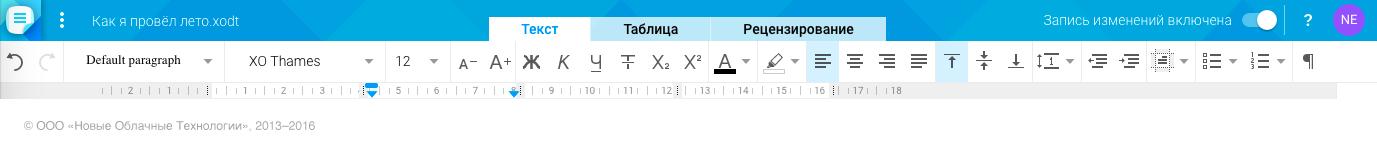 Панель инструментов редакторов МойОфис - 4