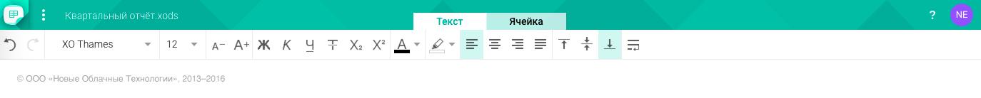 Панель инструментов редакторов МойОфис - 5