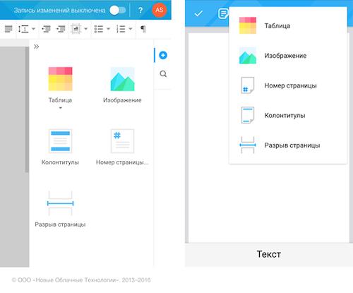 Панель инструментов редакторов МойОфис - 6