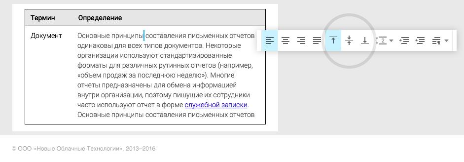 Панель инструментов редакторов МойОфис - 8