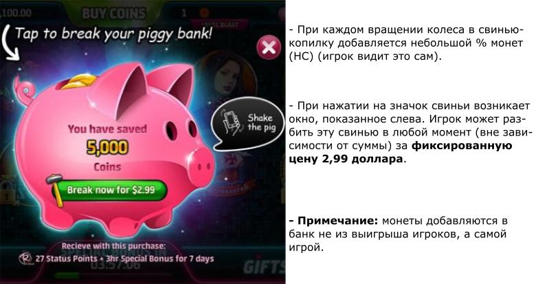 Пять мощных паттернов монетизации F2P, использующих в дизайне UX поведенческую экономику - 19