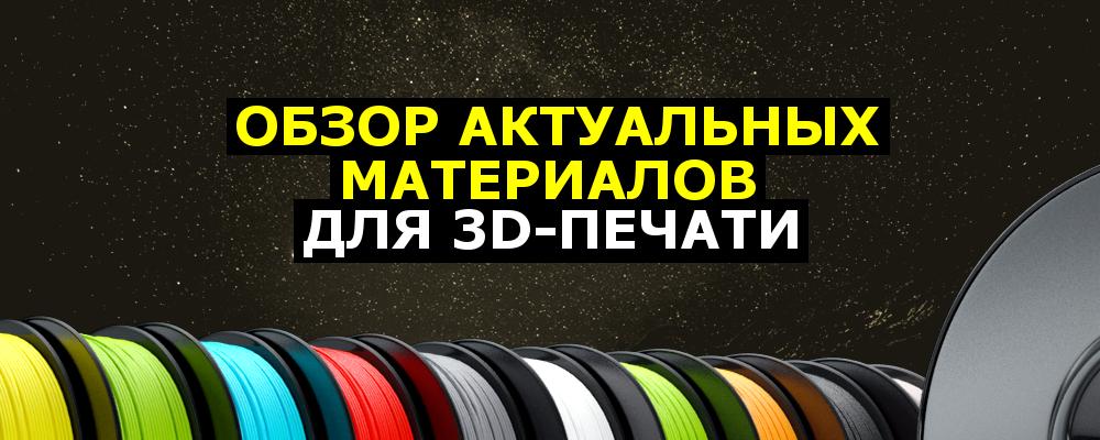 Обзор актуальных 3D-материалов - 1