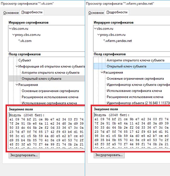 Скучно о работе дешифрации NGFW - 9