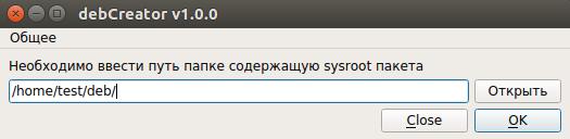 Упрощать сложно — усложнять легко. GUI программа для создания deb-пакетов - 2