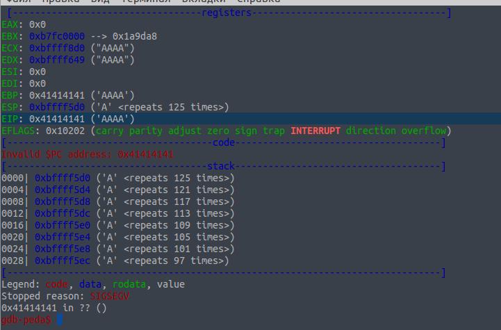 VulnHub: Эксплуатируем уязвимость переполнения буфера в Lord Of The Root - 17