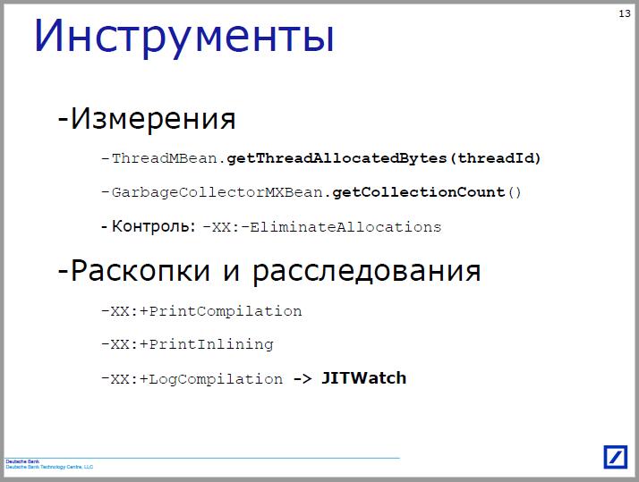 Анализ доклада Руслана Черёмина с JPoint 2016 - 2