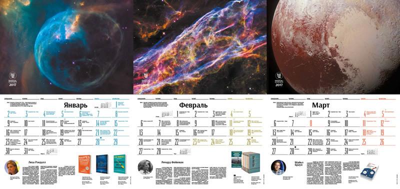 Астрономический календарь на 2017 год - 2