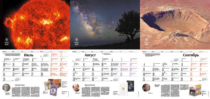 Астрономический календарь на 2017 год - 4