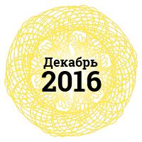 Дайджест продуктового дизайна, декабрь 2016