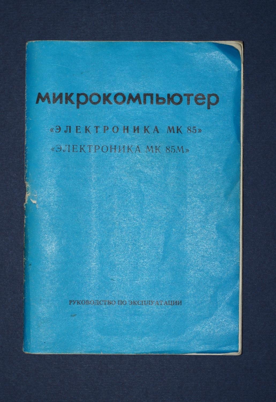 Персональный компьютер «Электроника МК-85» - 6